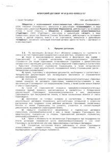 ООО Абсолют Страхование